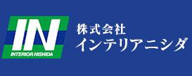 株式会社インテリアニシダ